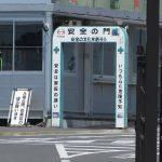 日野自動車の安全の門